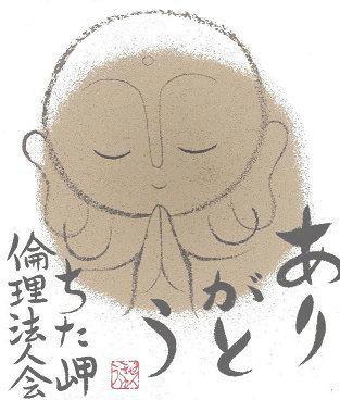 岬倫理法人会イメージキャラクター